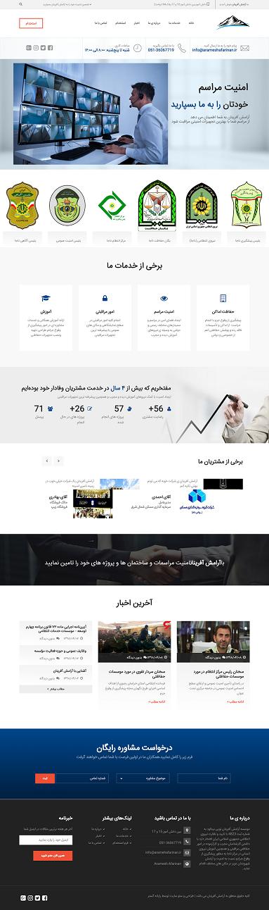 طراحی سایت موسسه آرامش آفرینان