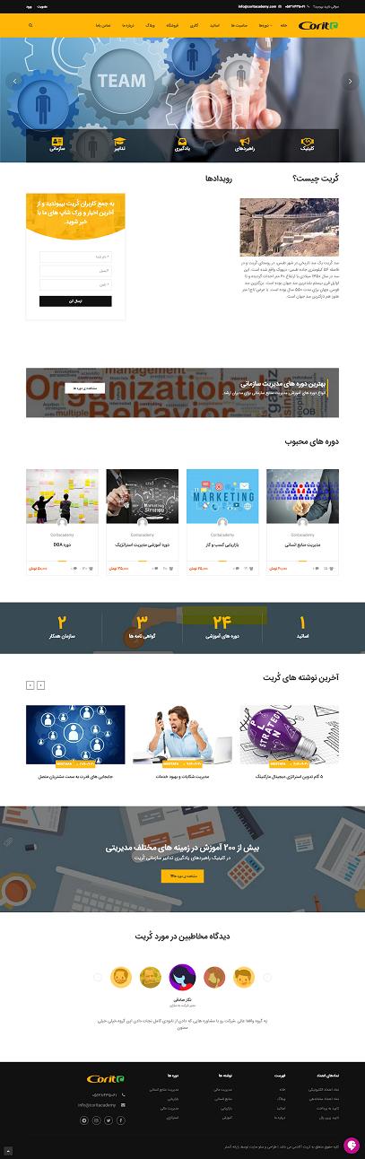 طراحی سایت موسسه ای کریت آکادمی
