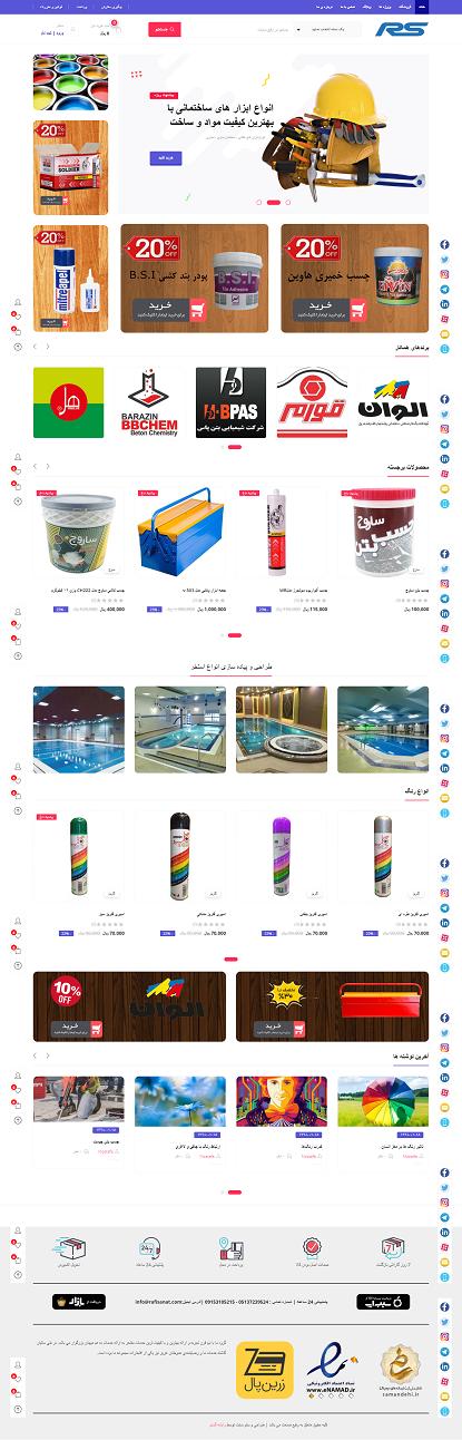 طراحی سایت فروشگاهی رفیع صنعت