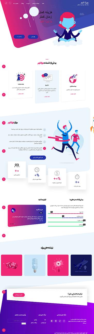 طراحی سایت آژانسی ویزا تایم